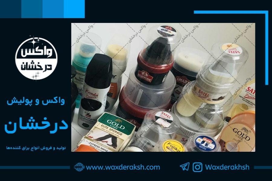 تنوع تولید واکس کفش در ایران