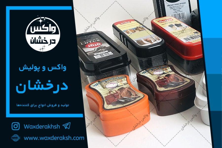 صادرات بهترین واکس کفش ایران