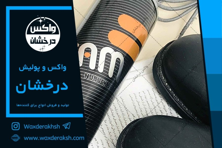فروش انواع اسپری کفش جیر مشکی