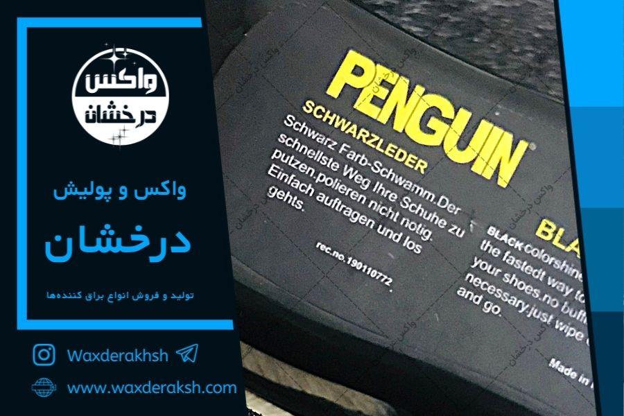 خرید واکس پنگوئن به نرخ کارخانه