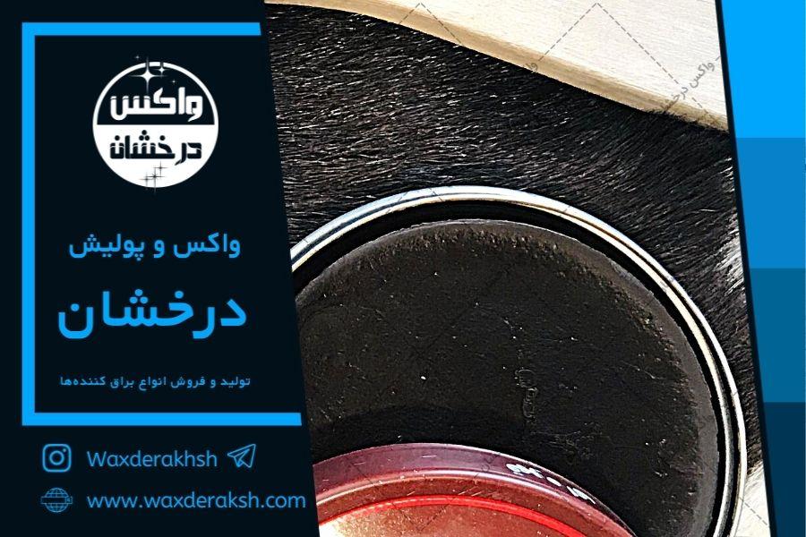 صادرات واکس کفش ایرانی