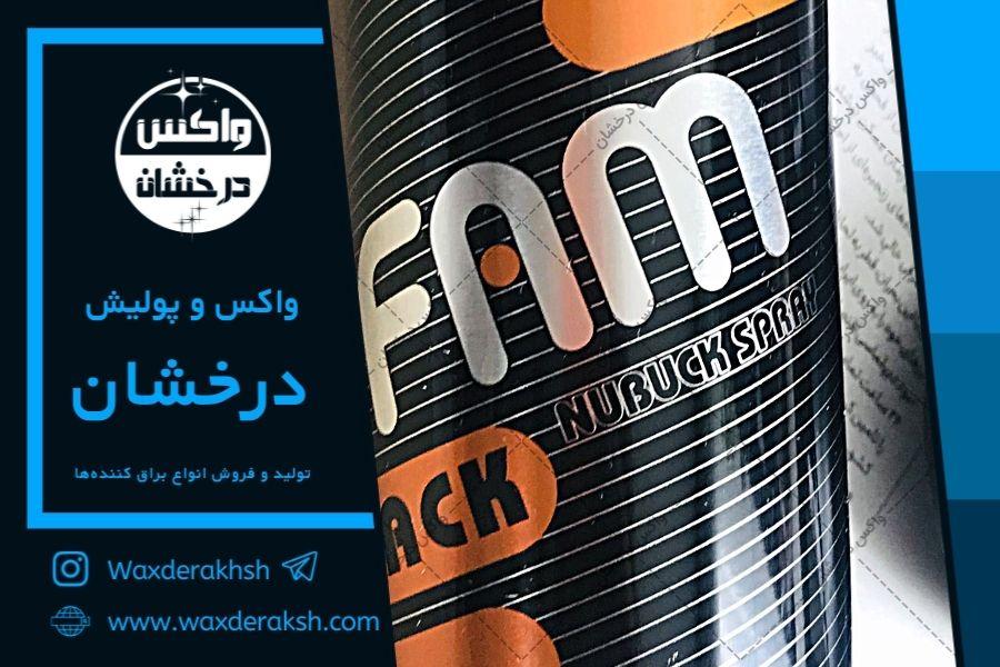 خرید و فروش مستقیم اسپری کفش جیر