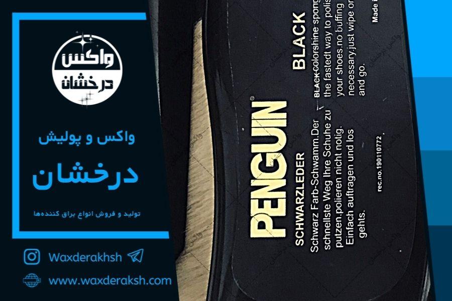 مراکز فروش و پخش واکس کفش