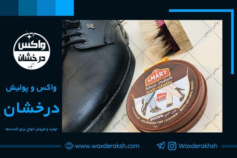 کارخانجات تولیدی واکس کفش ایرانی