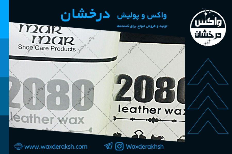 خرید و فروش عمده واکس 2080