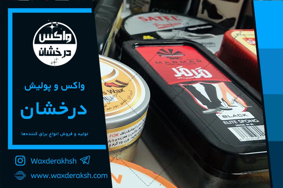 مرکز خرید بهترین واکس کفش ایرانی