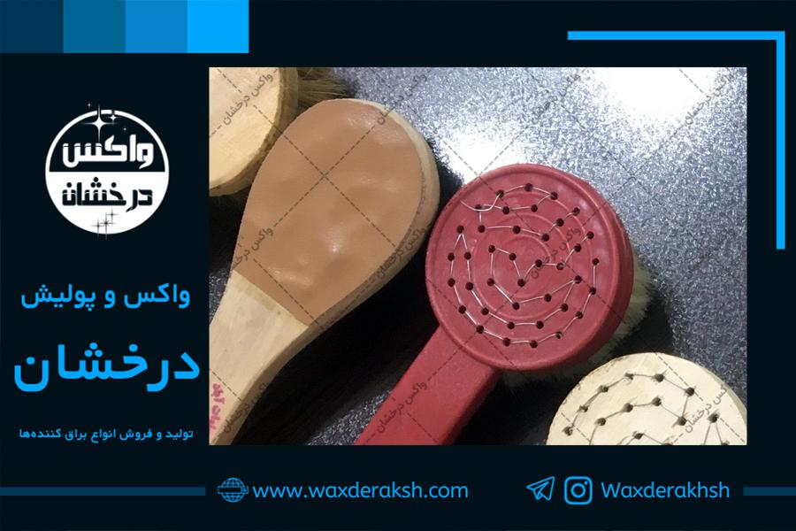 قیمت عمده فرچه واکس در بازار تهران