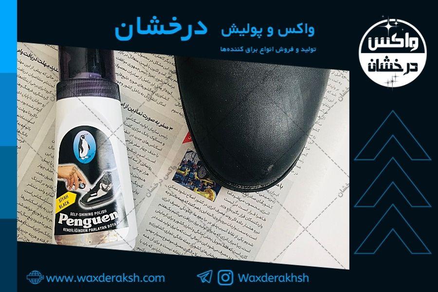 فروشگاه های عرضه انواع واکس ایرانی