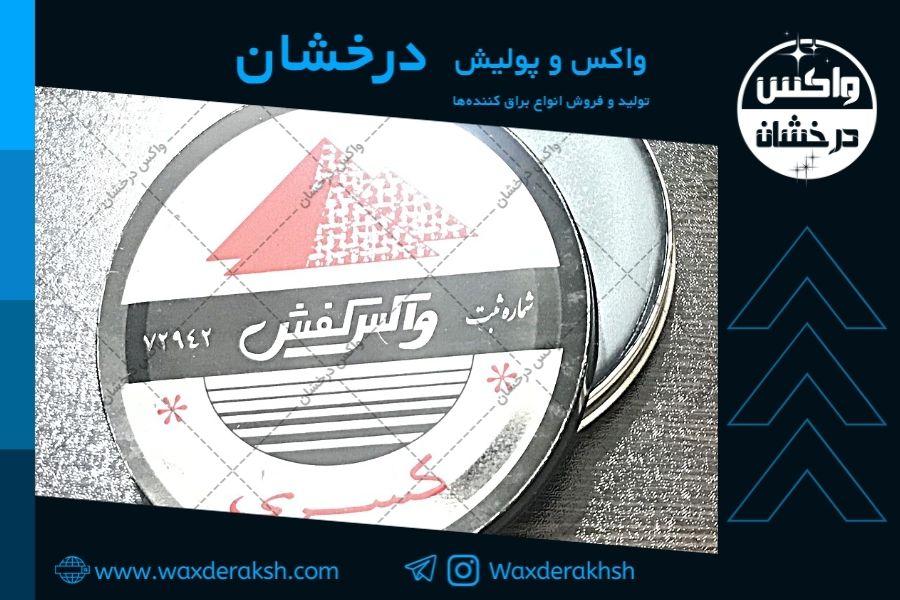 قیمت نهایی واکس در ایران