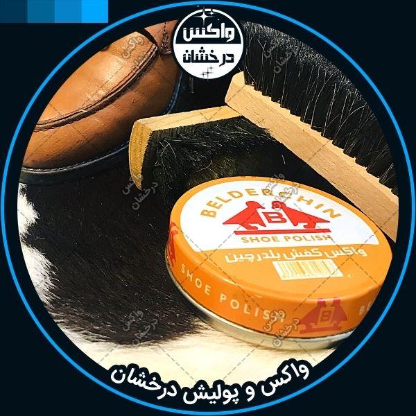 خرید مستقیم بهترین واکس کفش ایرانی