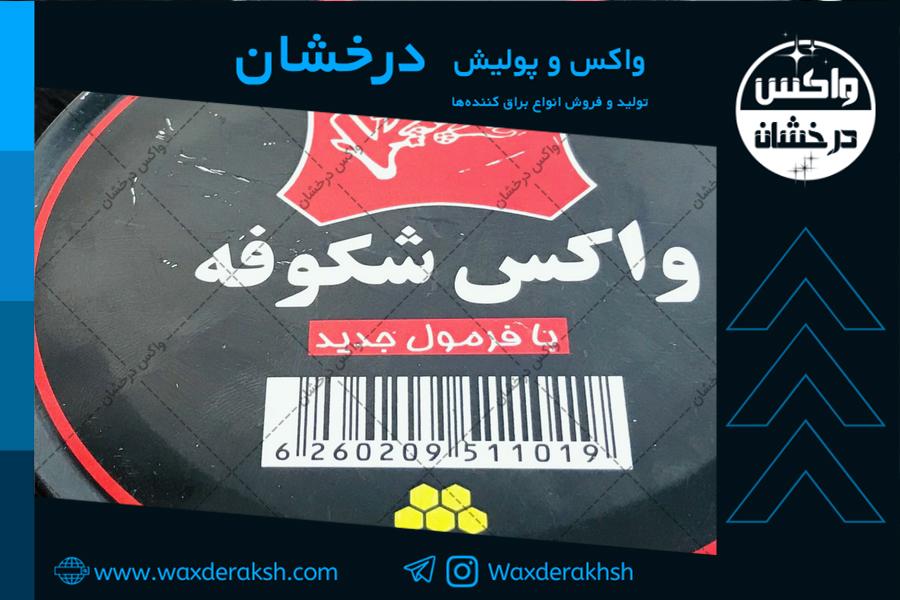 خرید واکس کفش شکوفه با قیمت مناسب