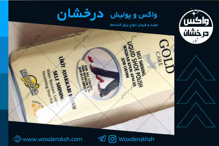 تامین کننده واکس کفش مایع ارزان