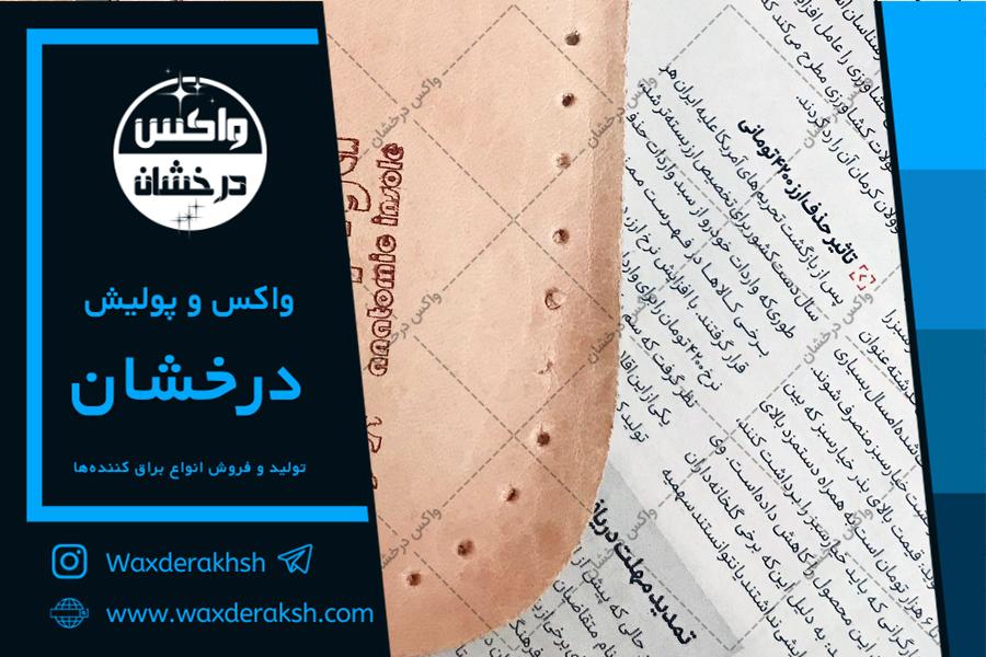 فروش عمده کفی کفش در استان های ایران